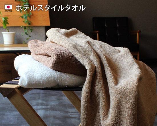 【泉州タオル】日本製で肌触りが最高なおすすめホテルスタイルのバスタオル