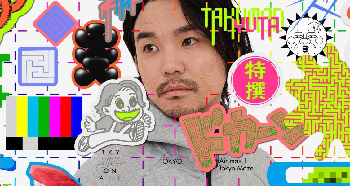 NIKE AIR MAX 1 TOKYO MAZE 商品レビュー【宅万勇太】